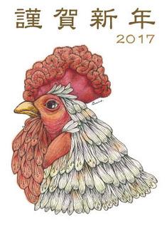 2017_nenga.jpg